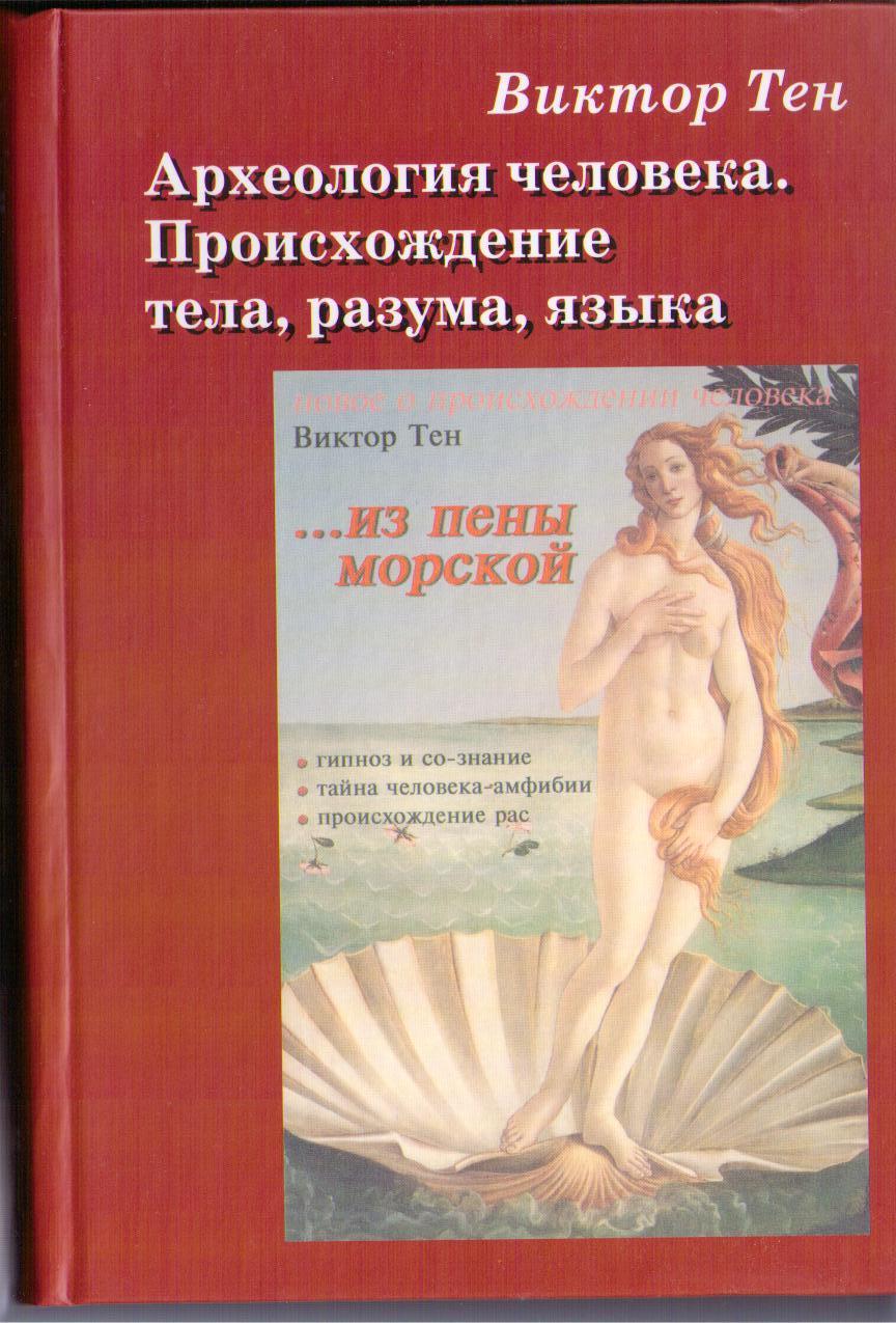 Книга Виктора Тена Археология человека