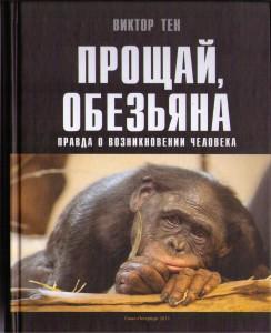Прощай, обезьяна