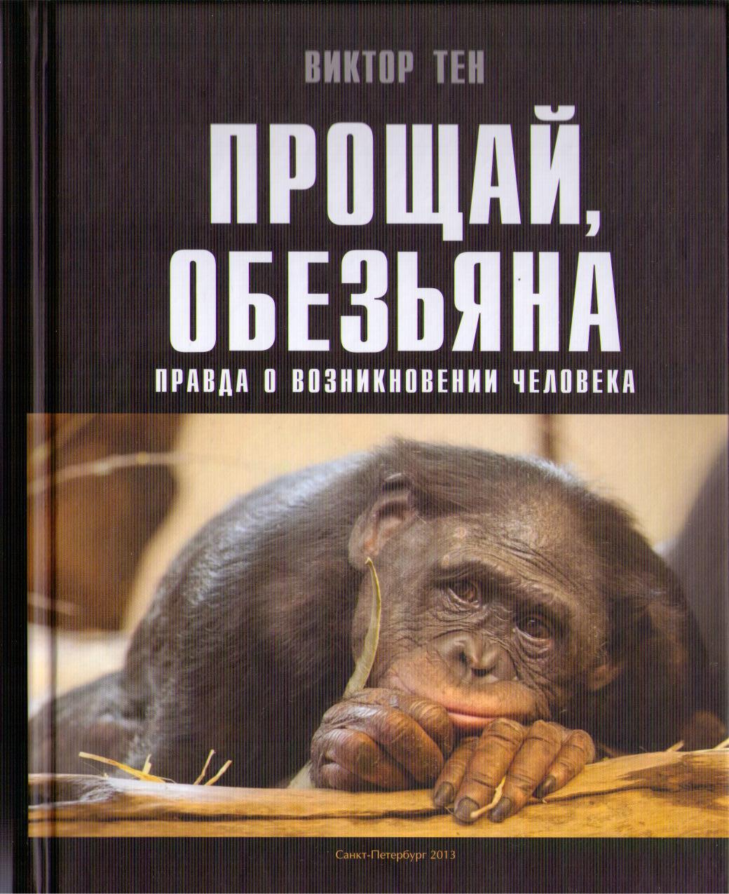 Книга Виктора Тена Прощай обезьяна