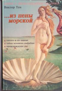 Книга Виктора Тена Из пены морской