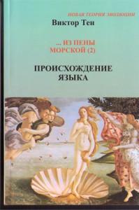 Книга Виктора Тена Происхождение языка