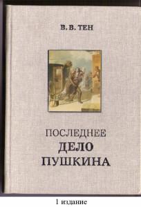 Книга Виктора Тена Последнее дело Пушкина