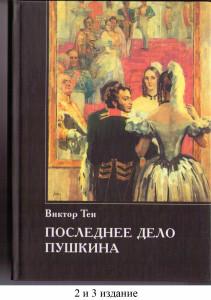 Книга Виктора Тена Последнее дело Пушкина, 3 издание