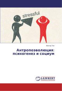 Антропоэволюция: психогенез и социум