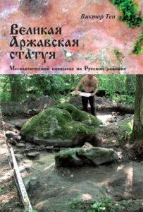 Великая Аржавская статуя. Мегалитический комплекс на Русской равнине