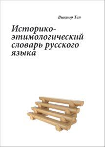Историко-этимологический словарь русского языка. Том I. А-Б, Том II. В.